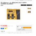 19,800円なGP-10G