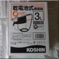 KOSHIN 乾電池式噴霧器 GT-3S
