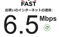 局内工事で6.5Mbps