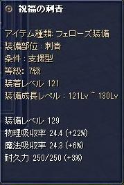 Lv129 祝福の刺