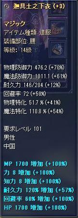 14級マジック+3 道服腰