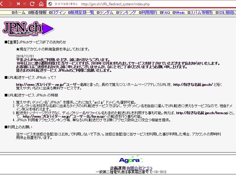 JPN.chサービス終了のお知らせ