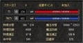 Lv130 99%なEUクレバドくんのステータス(クレ装備)