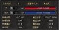 Lv130 99%なEUクレバドくんのステータス(バド装備)