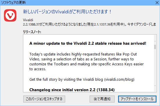 Vivaldi 2.2のお知らせ