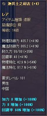 錬金した14級レア 道服肩 +4