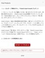 日本語なIK Free Products案内 02
