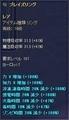 14級レア リング 01
