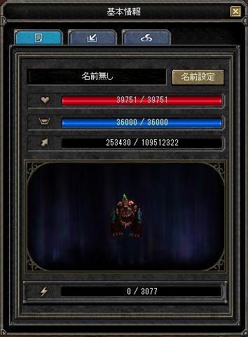 Lv87な熊さんのステータス 01