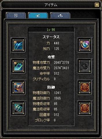 Lv96な熊さんのステータス 02