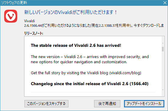 Vivaldi 22→2.6