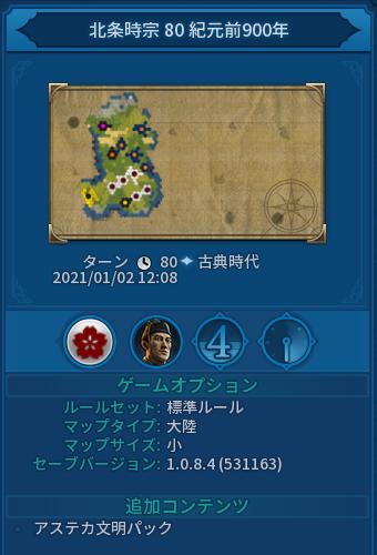 f:id:mitsuba64:20210109150403p:image