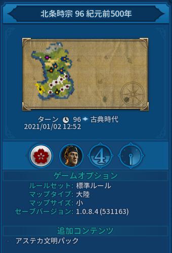 f:id:mitsuba64:20210109150408p:image