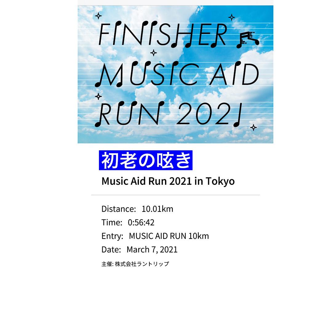 f:id:mitsubachi38:20210312124235j:plain