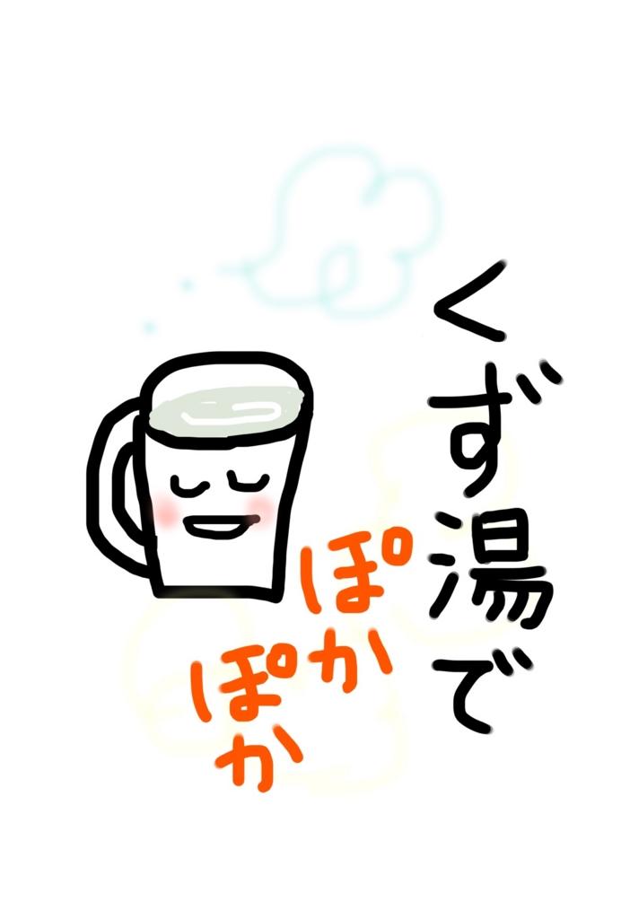 f:id:mitsubatogenki333:20161026221752j:plain