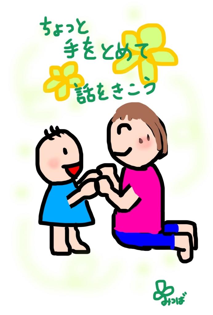 f:id:mitsubatogenki333:20161027225035j:plain