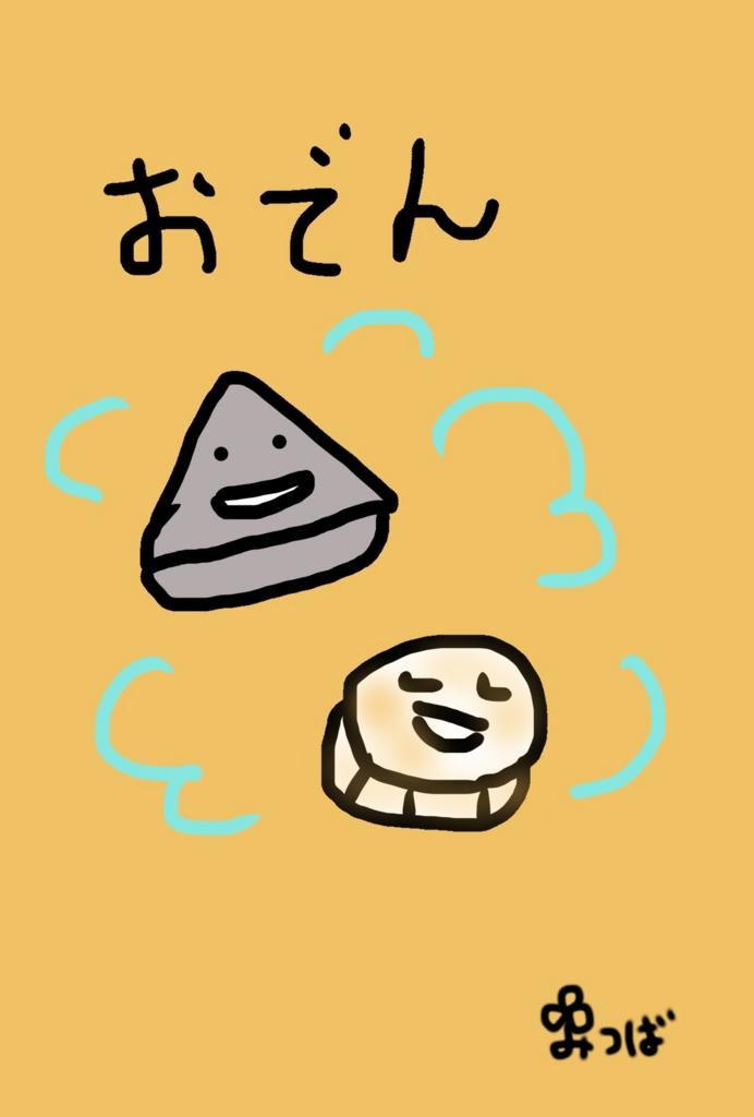 f:id:mitsubatogenki333:20161031234226j:plain