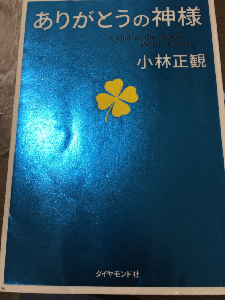 f:id:mitsubatogenki333:20161108182429j:plain