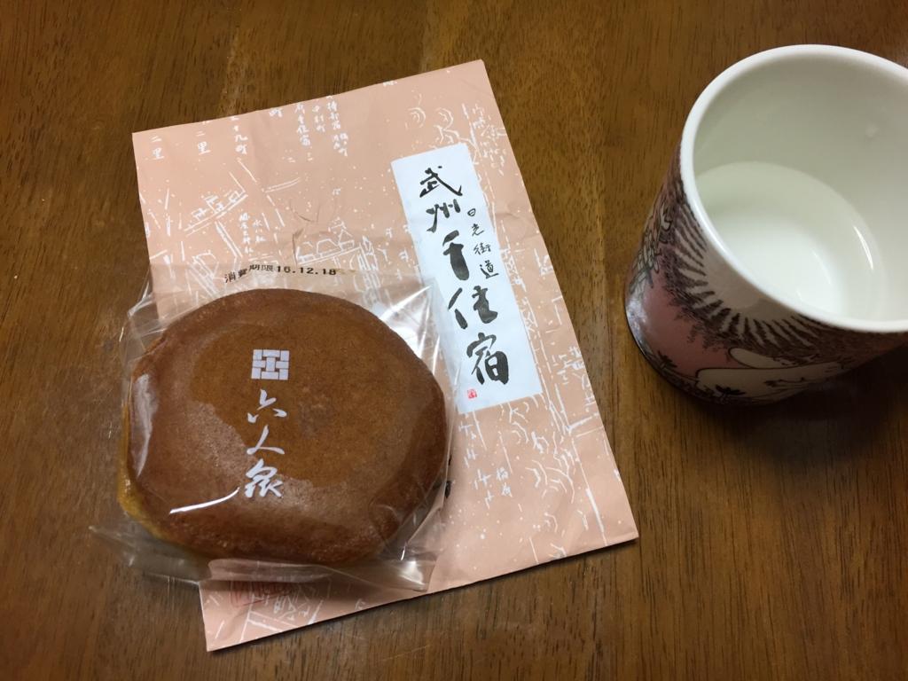 f:id:mitsubatogenki333:20170108202316j:plain