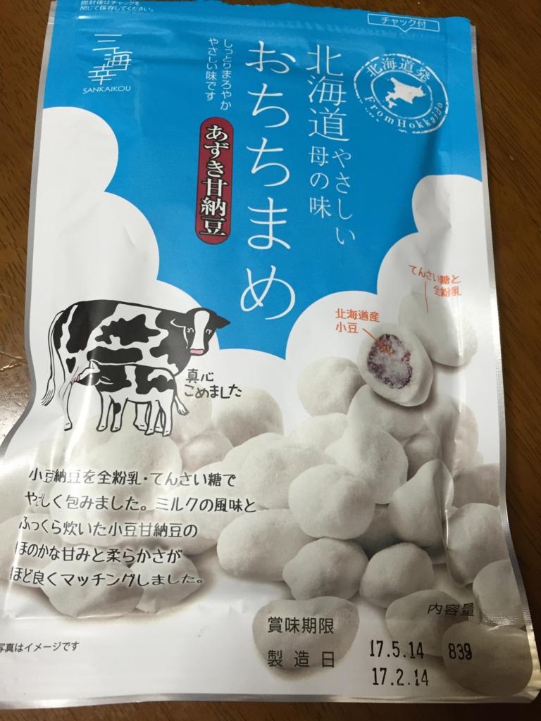 f:id:mitsubatogenki333:20170321153046j:plain