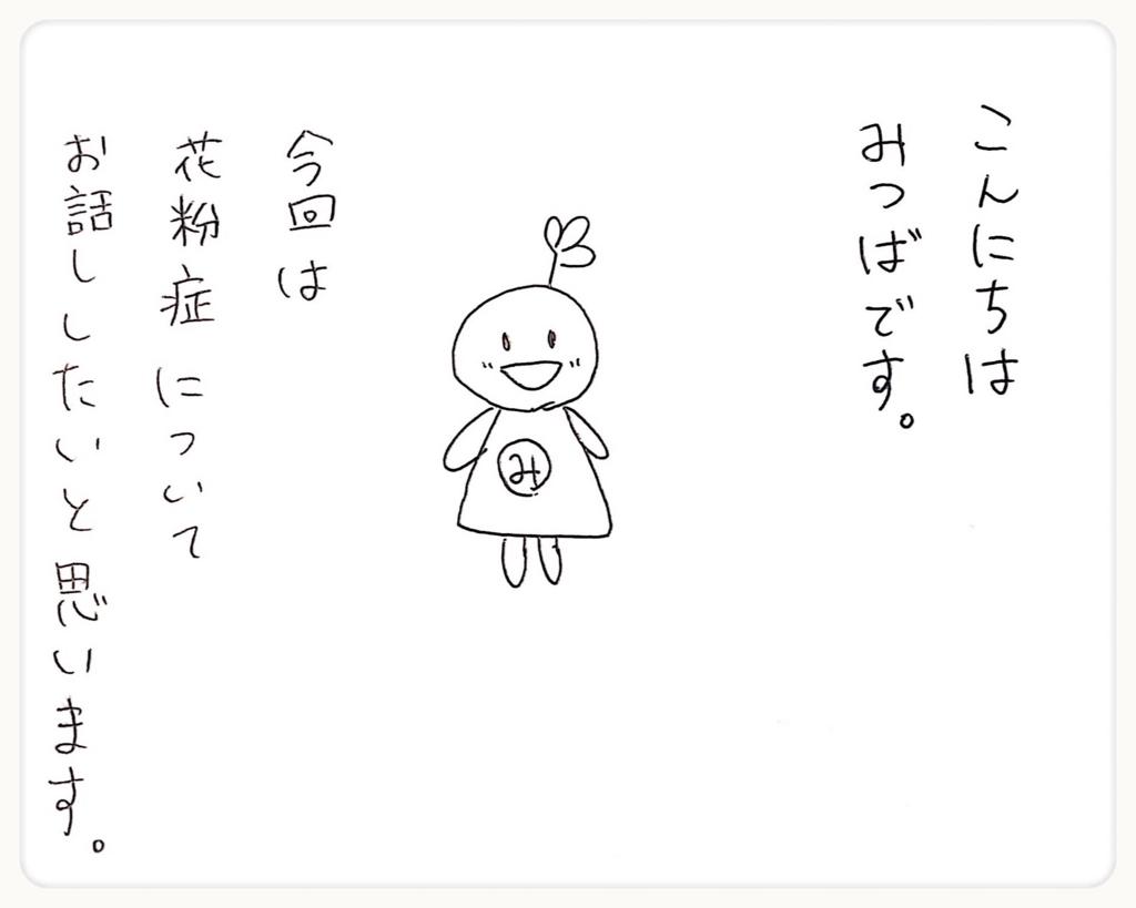f:id:mitsubatogenki333:20170322190723j:plain