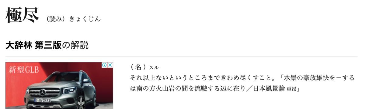 f:id:mitsudayon:20200719001154p:plain