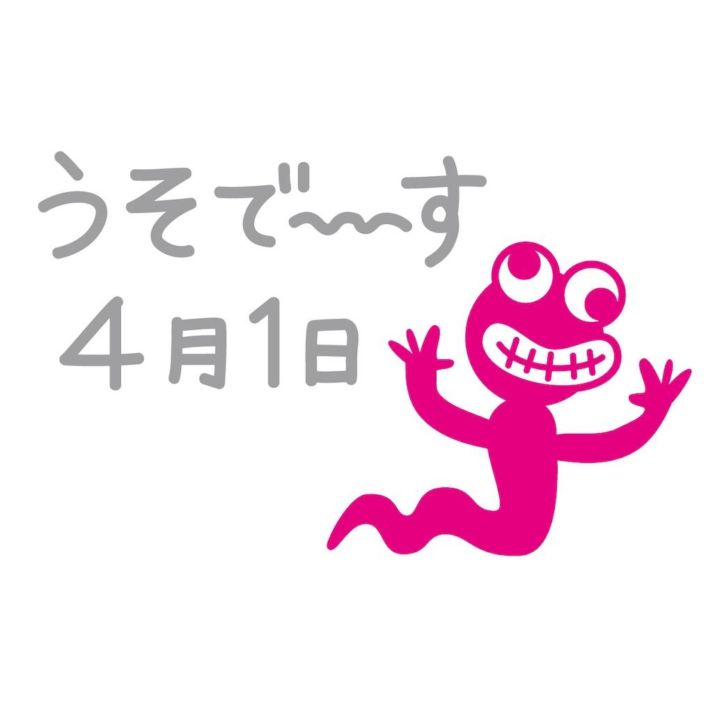 f:id:mitsue-m:20210419222353j:image