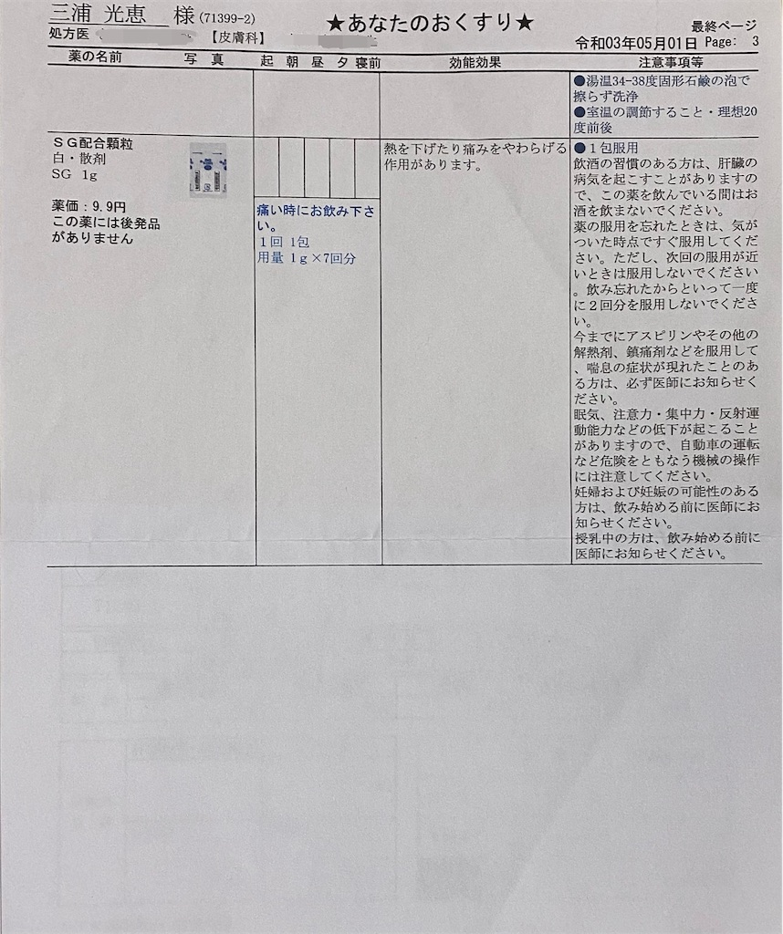 f:id:mitsue-m:20210722000821j:image