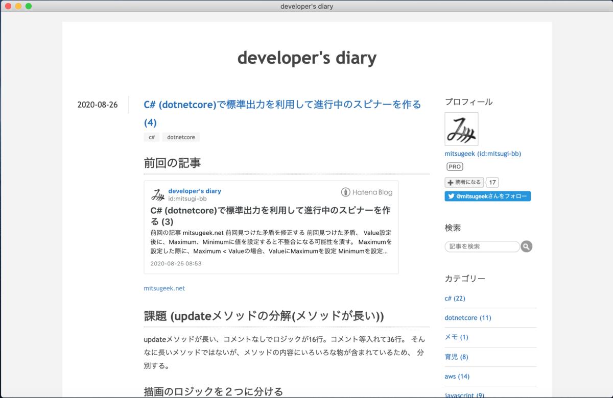 f:id:mitsugi-bb:20200827005246p:plain
