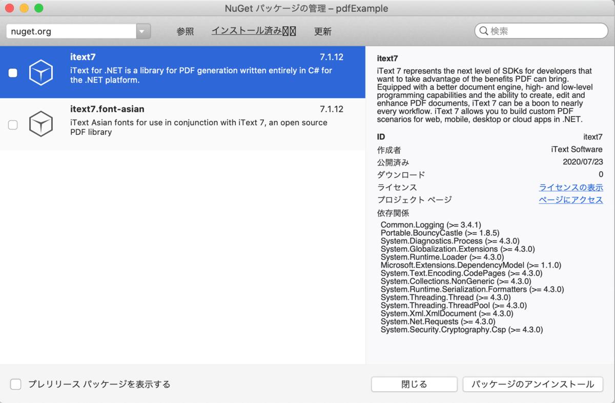 f:id:mitsugi-bb:20200903225117p:plain