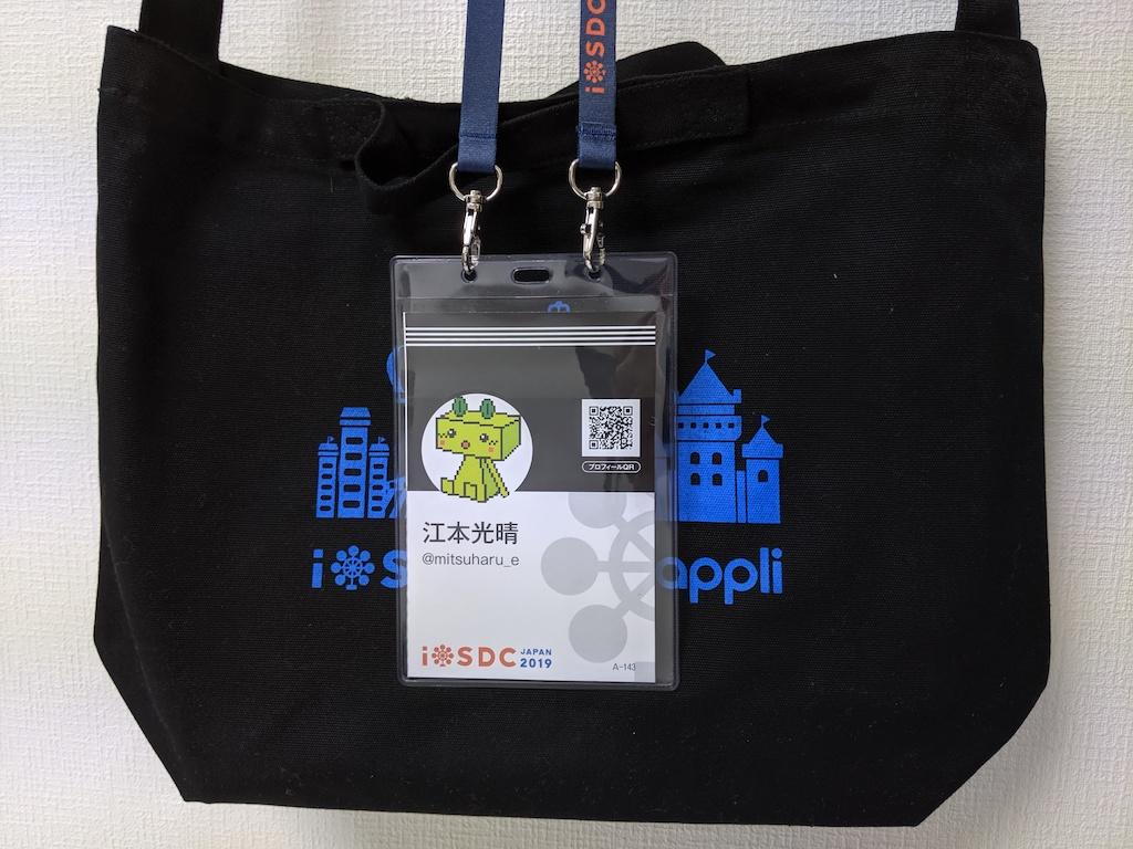 f:id:mitsuharu_e:20190908094833j:plain