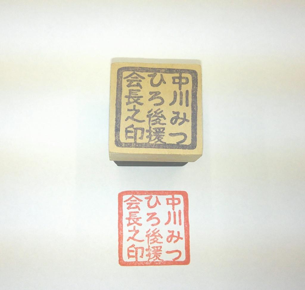 f:id:mitsuhiro5326:20170216183615j:plain