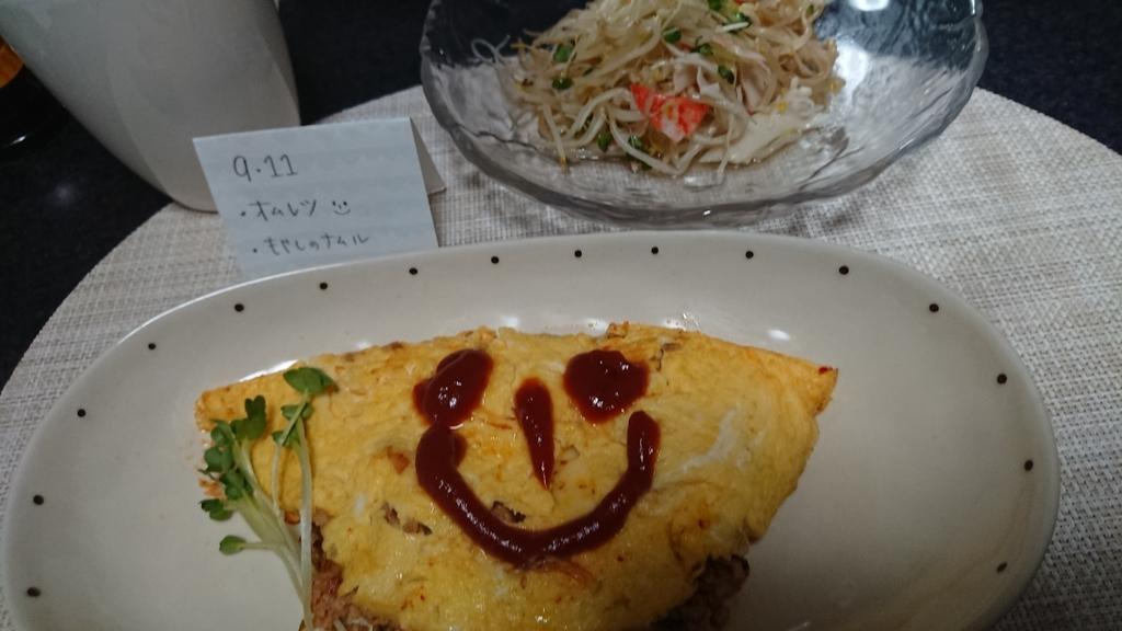 f:id:mitsukaruko:20180912154604j:plain