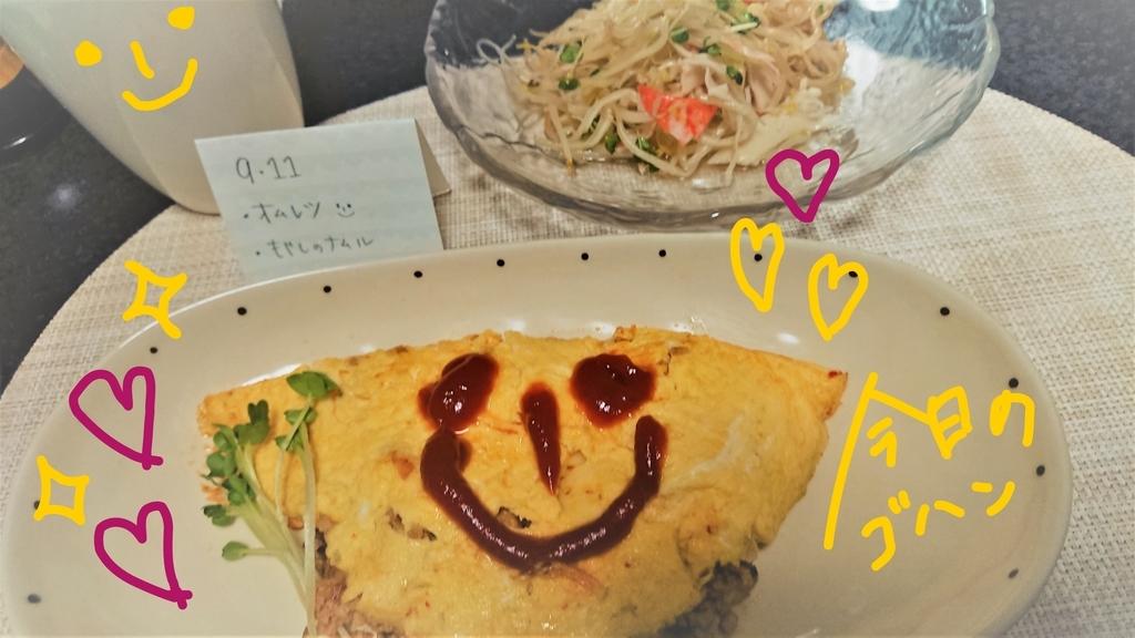 f:id:mitsukaruko:20180912160330j:plain