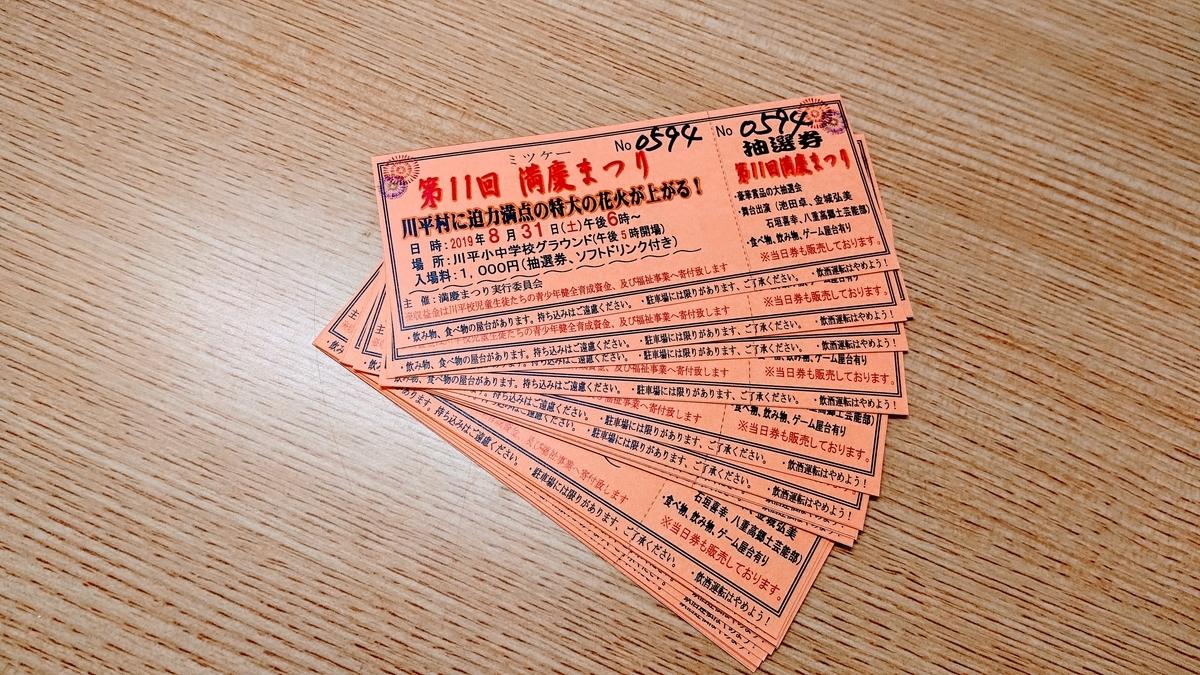 f:id:mitsukematsuri:20190805113854j:plain