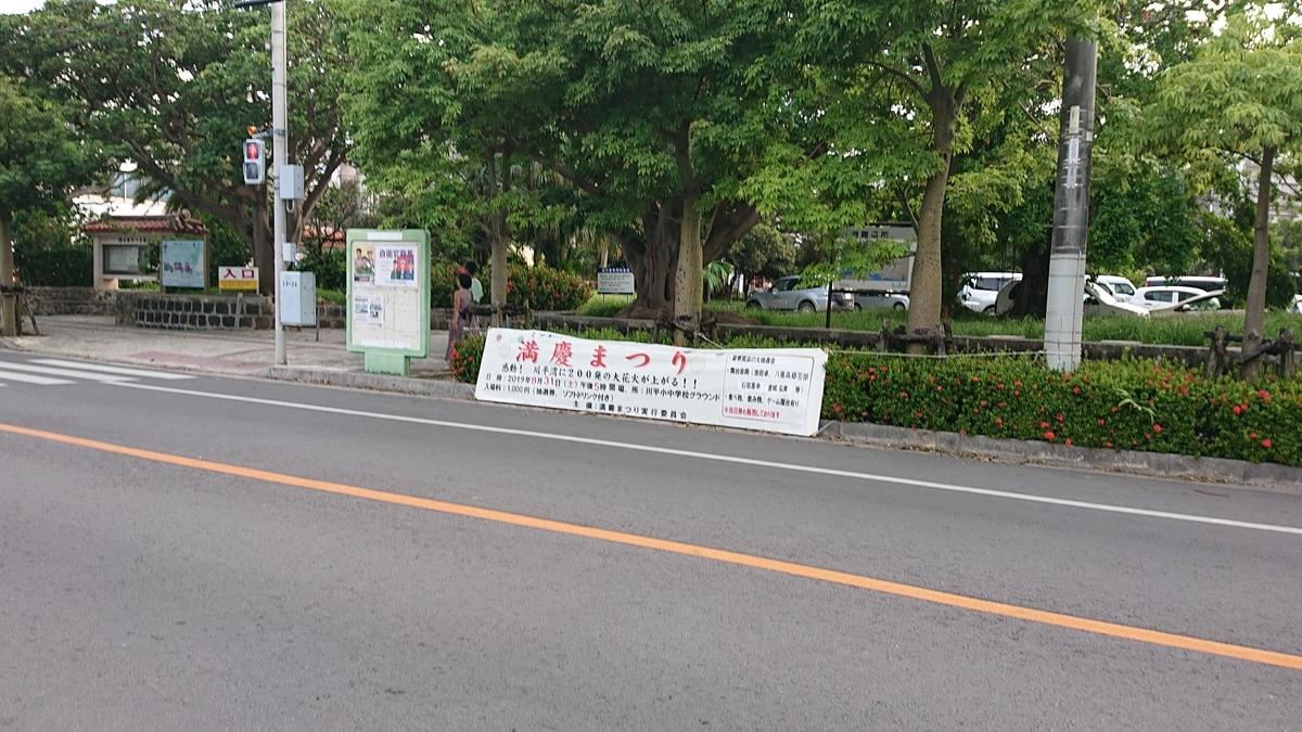 f:id:mitsukematsuri:20190813153735j:plain