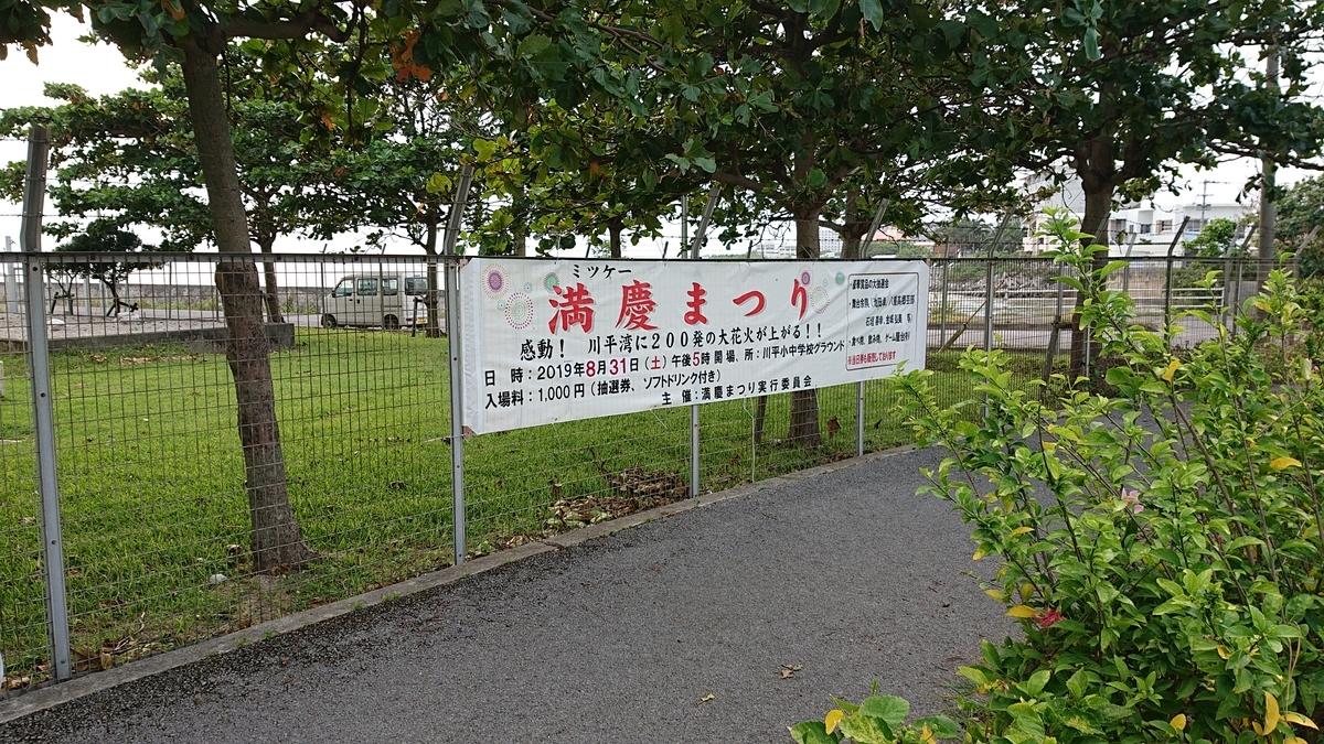 f:id:mitsukematsuri:20190813154137j:plain