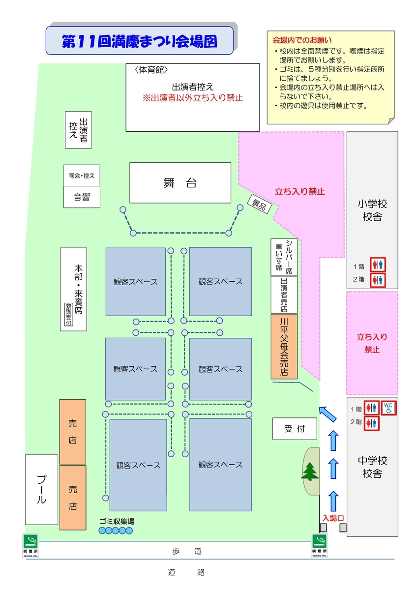 f:id:mitsukematsuri:20190829111528j:plain