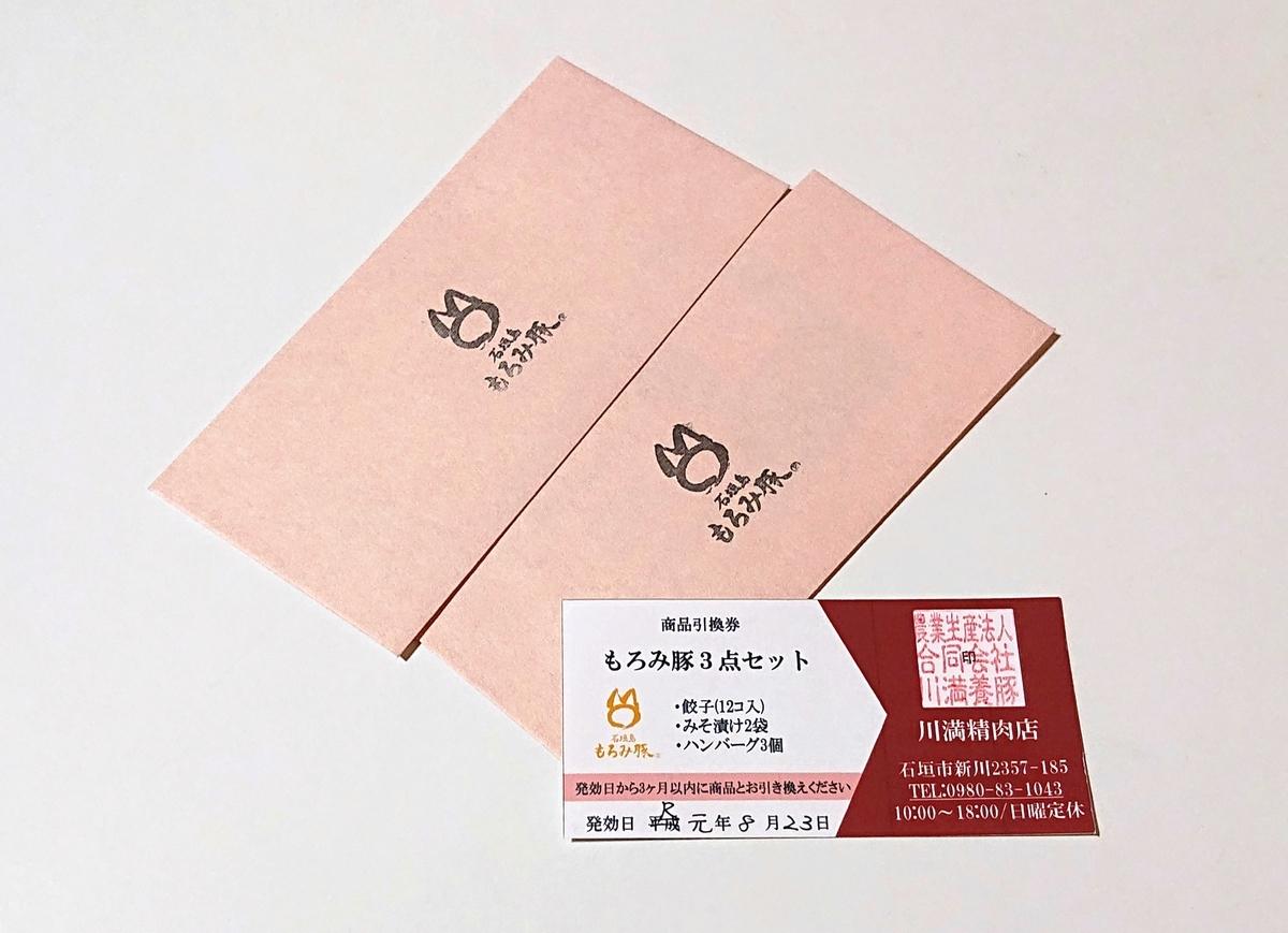 f:id:mitsukematsuri:20190830235511j:plain