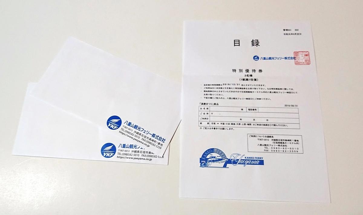 f:id:mitsukematsuri:20190831003100j:plain