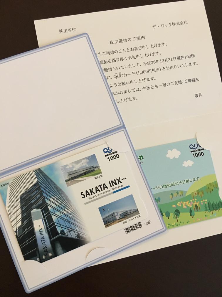 f:id:mitsuki-mama:20170403051645j:plain