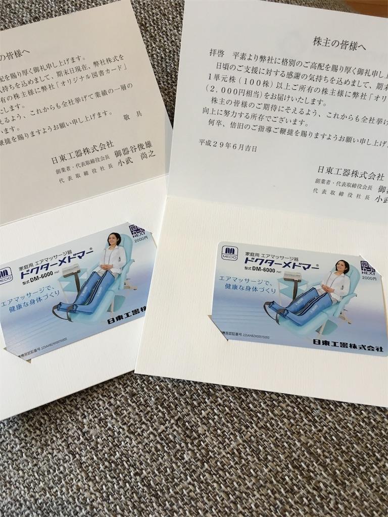 f:id:mitsuki-mama:20170626195539j:image