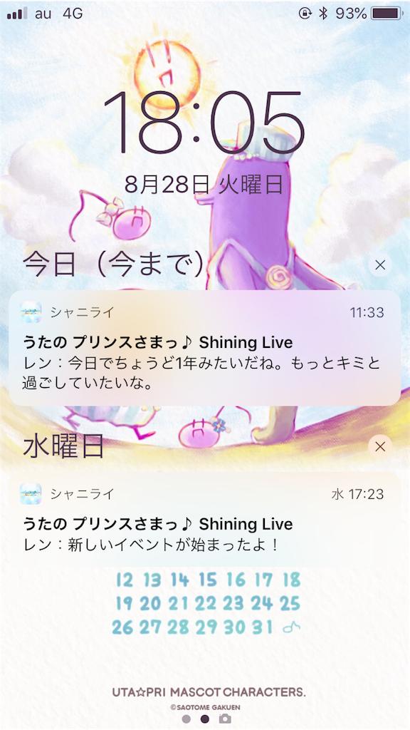 f:id:mitsuki5454:20180828224137p:image