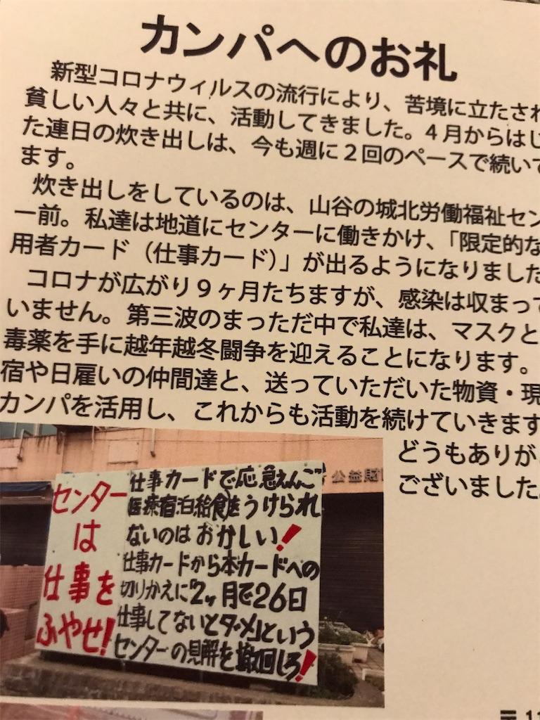 f:id:mitsuko510:20201212192433j:image