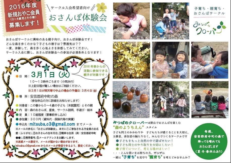 f:id:mitsukuro3:20160208094958j:plain