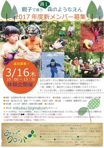 f:id:mitsukuro3:20170303065948j:image