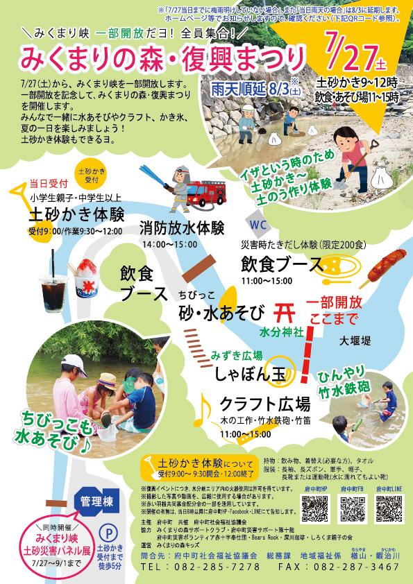 f:id:mitsukuro3:20190724101647j:plain