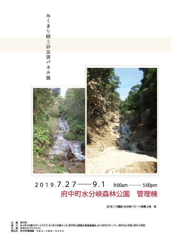 f:id:mitsukuro3:20190724101648j:plain