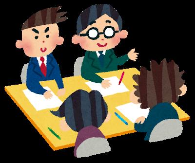 会議をする時間制の画像