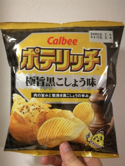 Calbee ポテリッチ 極旨黒こしょう味